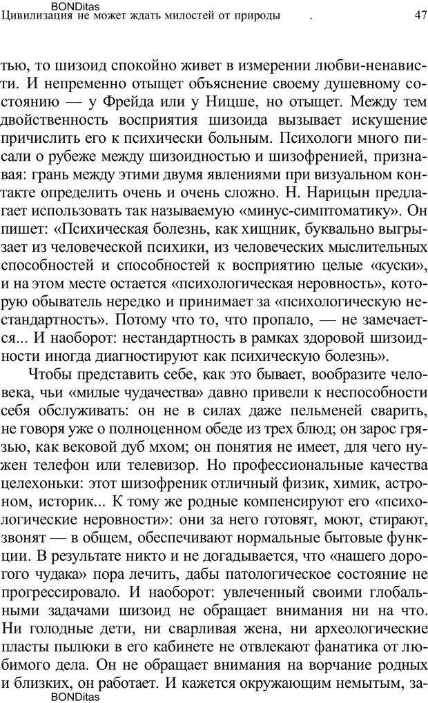 PDF. Домашняя дипломатия, или Как установить отношения между родителями и детьми. Кабанова Е. А. Страница 47. Читать онлайн