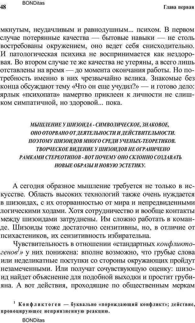PDF. Домашняя дипломатия, или Как установить отношения между родителями и детьми. Кабанова Е. А. Страница 48. Читать онлайн