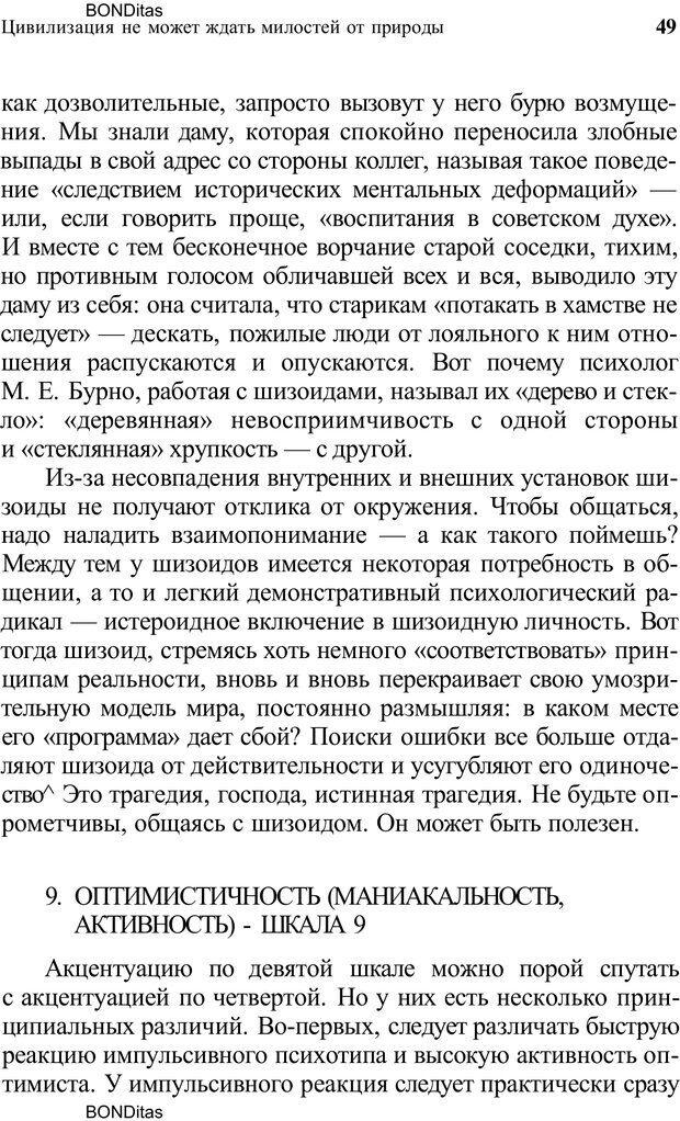 PDF. Домашняя дипломатия, или Как установить отношения между родителями и детьми. Кабанова Е. А. Страница 49. Читать онлайн
