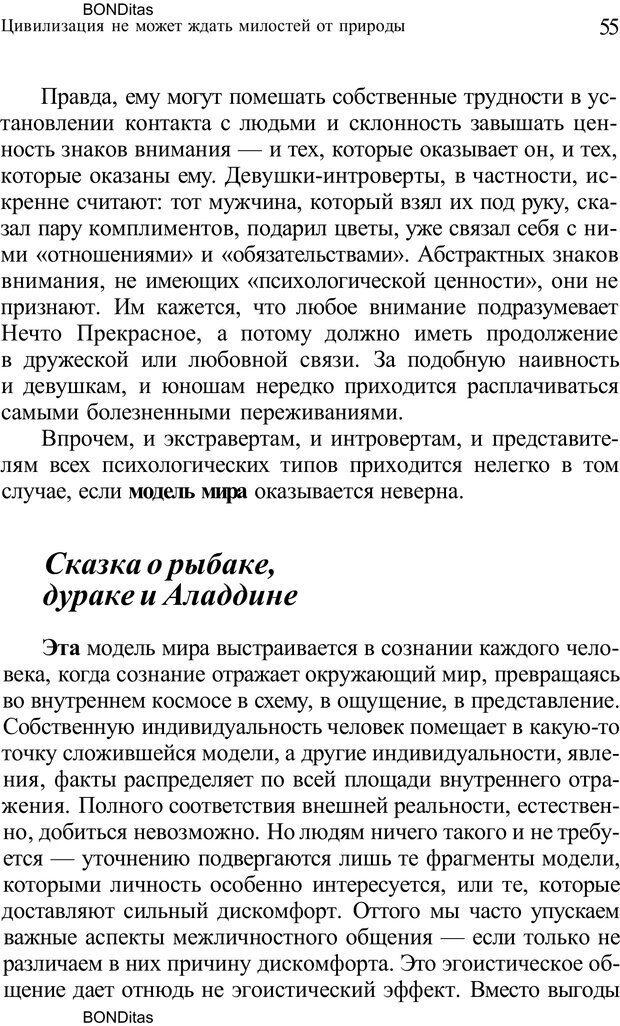 PDF. Домашняя дипломатия, или Как установить отношения между родителями и детьми. Кабанова Е. А. Страница 55. Читать онлайн