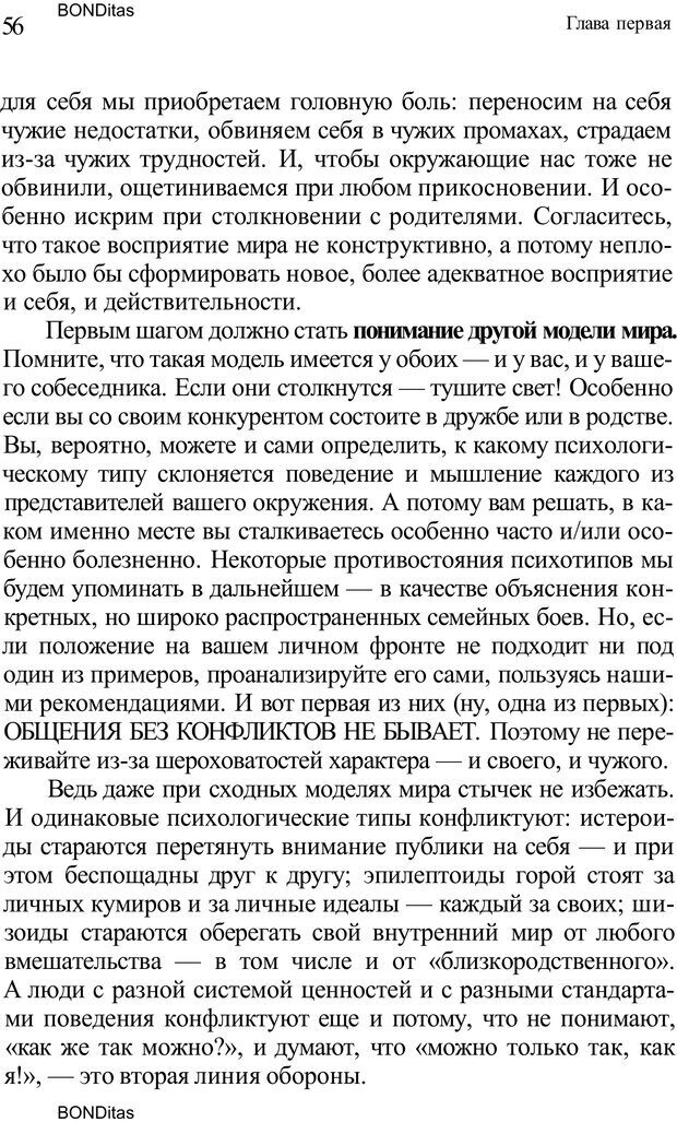 PDF. Домашняя дипломатия, или Как установить отношения между родителями и детьми. Кабанова Е. А. Страница 56. Читать онлайн