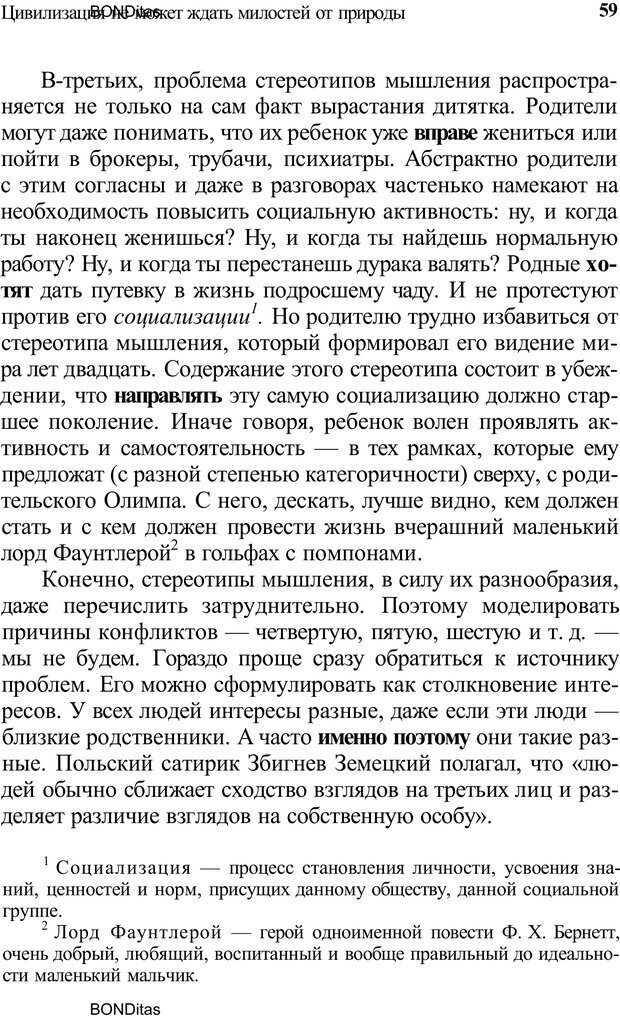 PDF. Домашняя дипломатия, или Как установить отношения между родителями и детьми. Кабанова Е. А. Страница 59. Читать онлайн