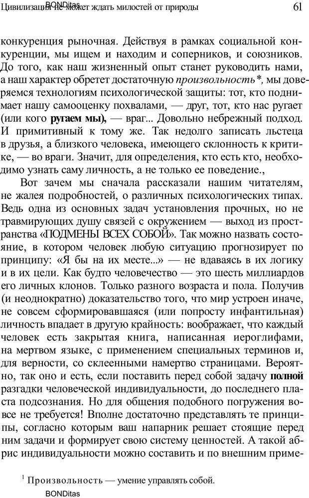 PDF. Домашняя дипломатия, или Как установить отношения между родителями и детьми. Кабанова Е. А. Страница 61. Читать онлайн