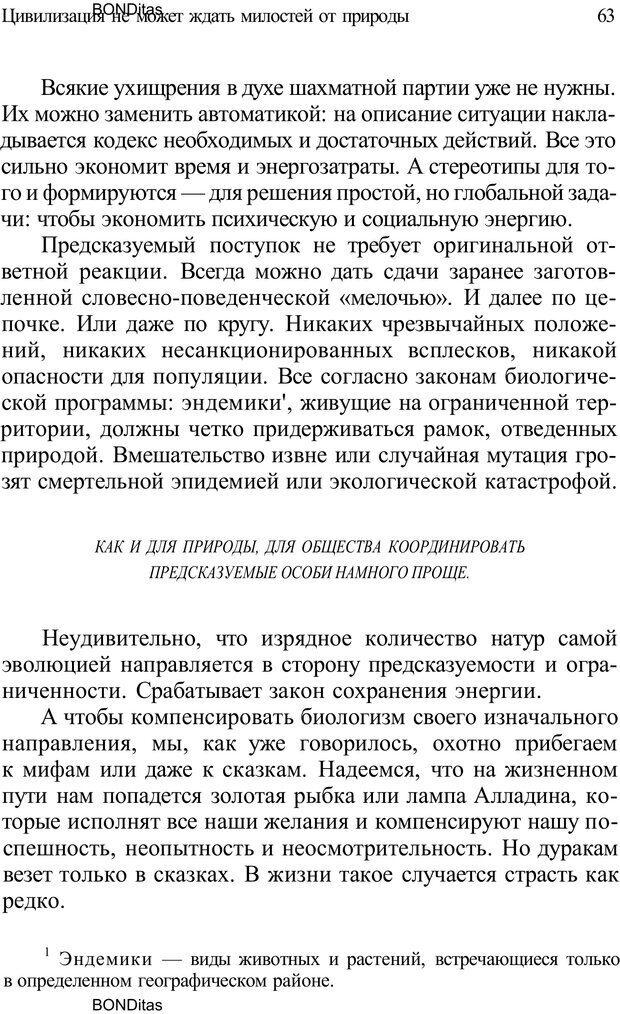 PDF. Домашняя дипломатия, или Как установить отношения между родителями и детьми. Кабанова Е. А. Страница 63. Читать онлайн