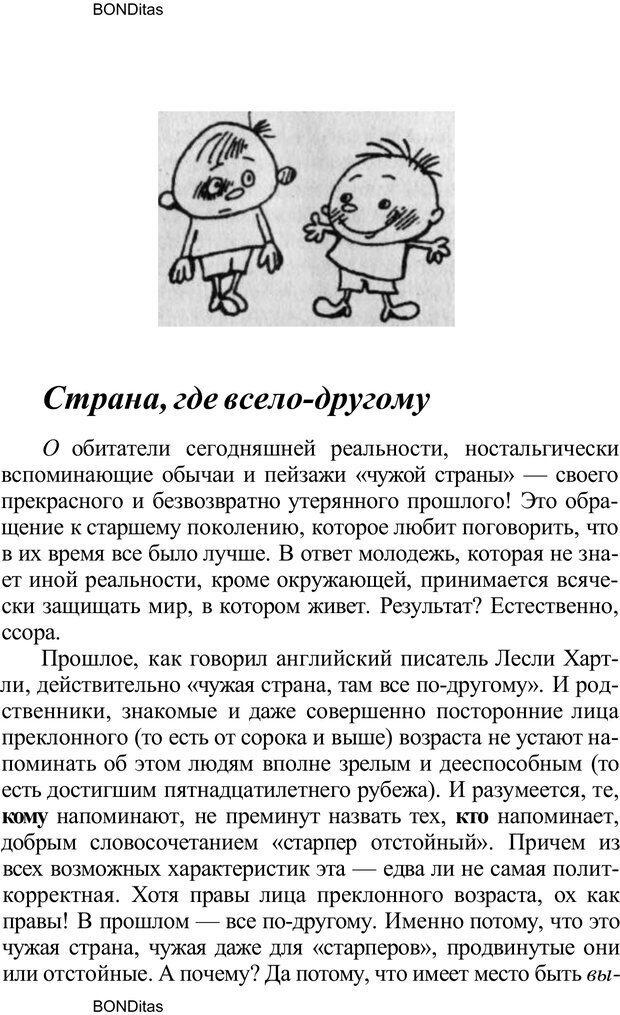 PDF. Домашняя дипломатия, или Как установить отношения между родителями и детьми. Кабанова Е. А. Страница 67. Читать онлайн