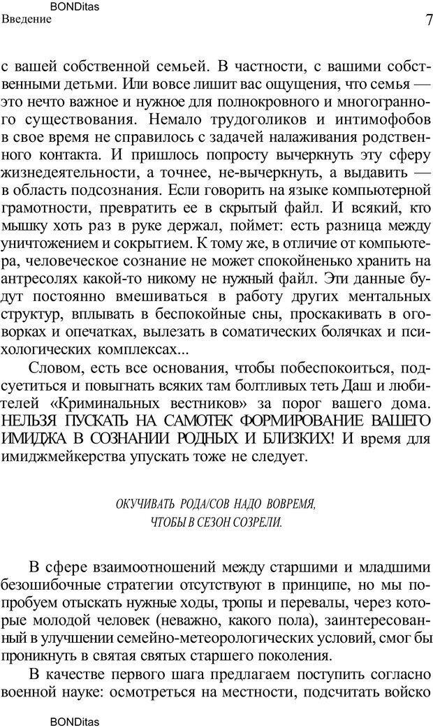 PDF. Домашняя дипломатия, или Как установить отношения между родителями и детьми. Кабанова Е. А. Страница 7. Читать онлайн