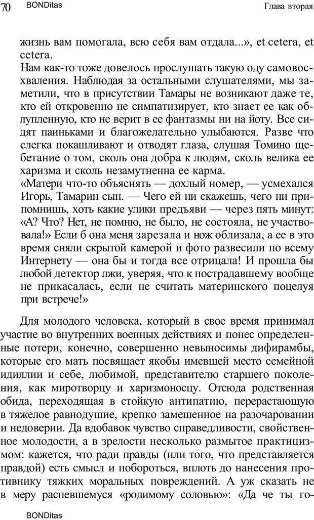 PDF. Домашняя дипломатия, или Как установить отношения между родителями и детьми. Кабанова Е. А. Страница 70. Читать онлайн