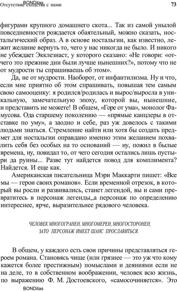 PDF. Домашняя дипломатия, или Как установить отношения между родителями и детьми. Кабанова Е. А. Страница 73. Читать онлайн