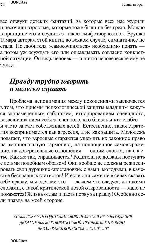 PDF. Домашняя дипломатия, или Как установить отношения между родителями и детьми. Кабанова Е. А. Страница 74. Читать онлайн