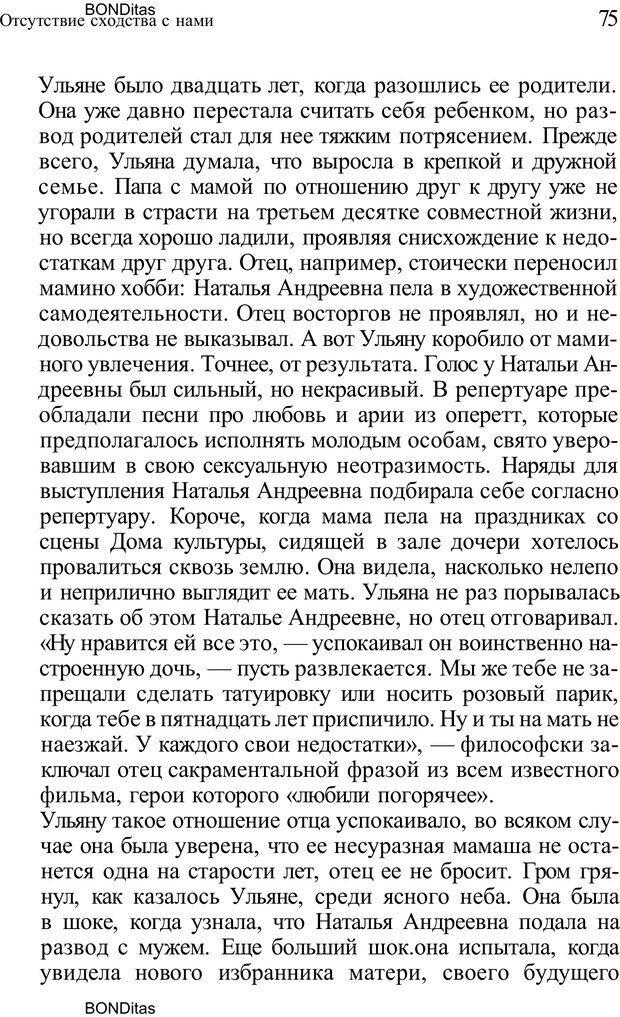 PDF. Домашняя дипломатия, или Как установить отношения между родителями и детьми. Кабанова Е. А. Страница 75. Читать онлайн