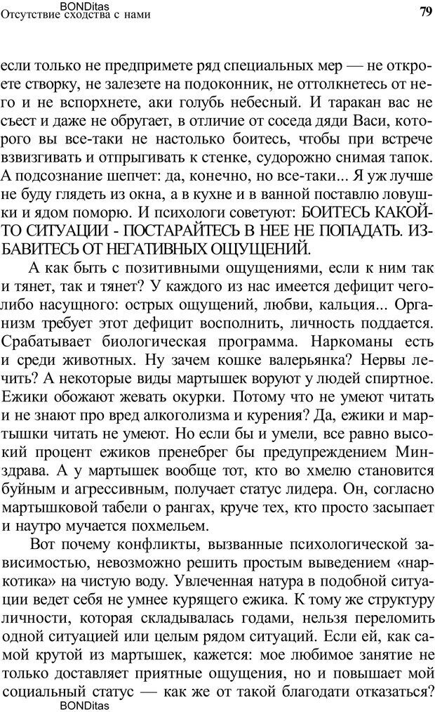 PDF. Домашняя дипломатия, или Как установить отношения между родителями и детьми. Кабанова Е. А. Страница 79. Читать онлайн