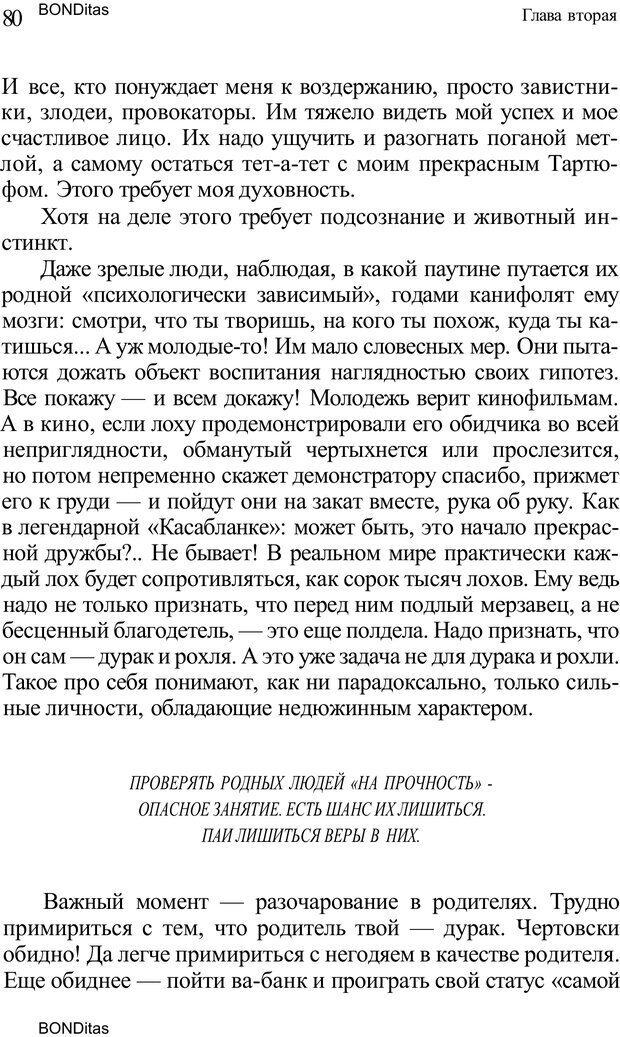 PDF. Домашняя дипломатия, или Как установить отношения между родителями и детьми. Кабанова Е. А. Страница 80. Читать онлайн