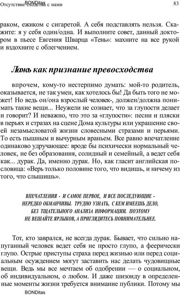 PDF. Домашняя дипломатия, или Как установить отношения между родителями и детьми. Кабанова Е. А. Страница 83. Читать онлайн