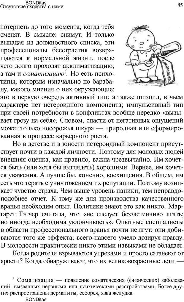 PDF. Домашняя дипломатия, или Как установить отношения между родителями и детьми. Кабанова Е. А. Страница 85. Читать онлайн