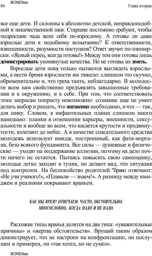 PDF. Домашняя дипломатия, или Как установить отношения между родителями и детьми. Кабанова Е. А. Страница 86. Читать онлайн