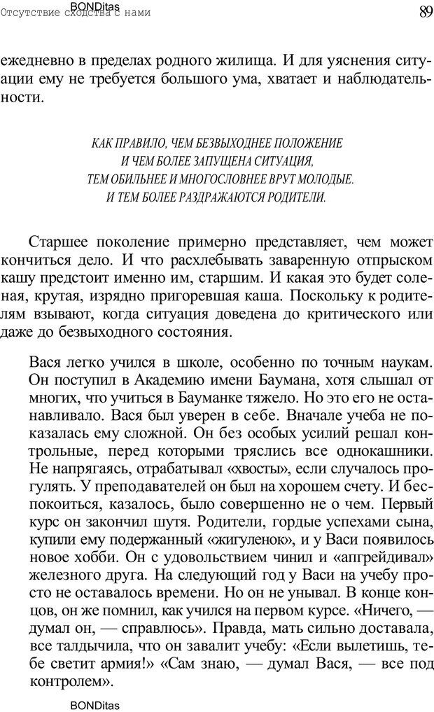PDF. Домашняя дипломатия, или Как установить отношения между родителями и детьми. Кабанова Е. А. Страница 89. Читать онлайн