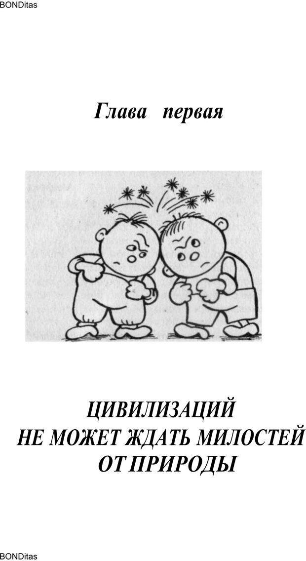 PDF. Домашняя дипломатия, или Как установить отношения между родителями и детьми. Кабанова Е. А. Страница 9. Читать онлайн