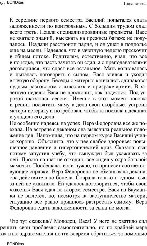 PDF. Домашняя дипломатия, или Как установить отношения между родителями и детьми. Кабанова Е. А. Страница 90. Читать онлайн