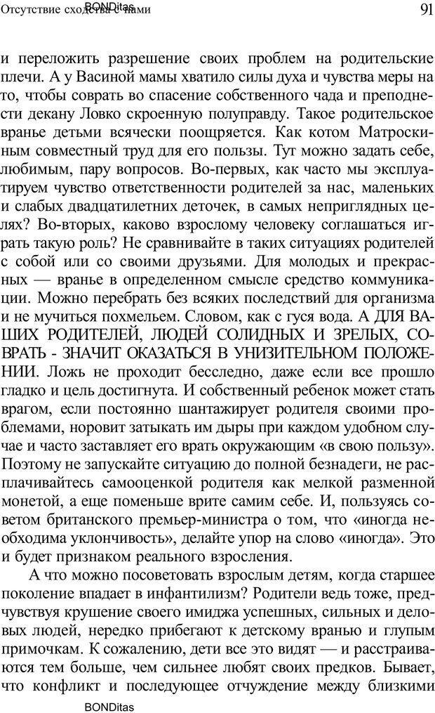 PDF. Домашняя дипломатия, или Как установить отношения между родителями и детьми. Кабанова Е. А. Страница 91. Читать онлайн