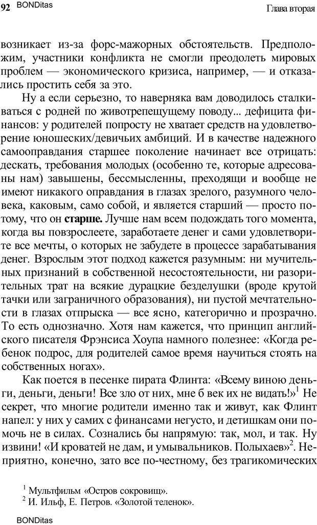 PDF. Домашняя дипломатия, или Как установить отношения между родителями и детьми. Кабанова Е. А. Страница 92. Читать онлайн