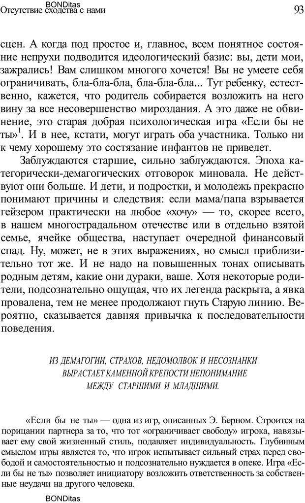 PDF. Домашняя дипломатия, или Как установить отношения между родителями и детьми. Кабанова Е. А. Страница 93. Читать онлайн