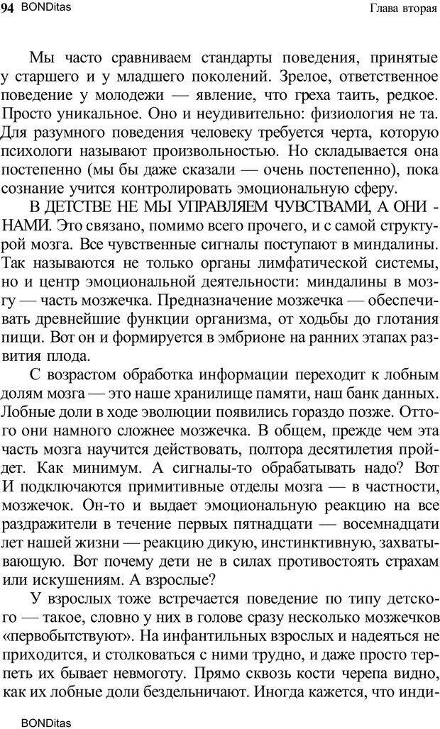 PDF. Домашняя дипломатия, или Как установить отношения между родителями и детьми. Кабанова Е. А. Страница 94. Читать онлайн