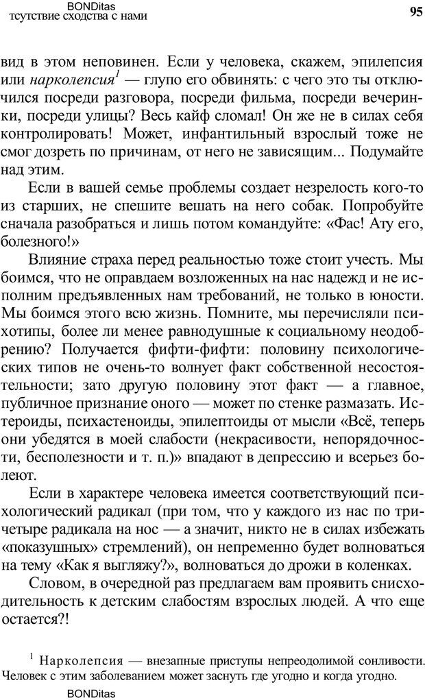 PDF. Домашняя дипломатия, или Как установить отношения между родителями и детьми. Кабанова Е. А. Страница 95. Читать онлайн