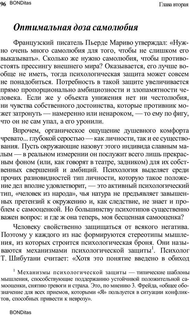 PDF. Домашняя дипломатия, или Как установить отношения между родителями и детьми. Кабанова Е. А. Страница 96. Читать онлайн