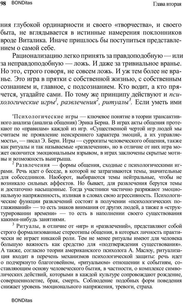 PDF. Домашняя дипломатия, или Как установить отношения между родителями и детьми. Кабанова Е. А. Страница 98. Читать онлайн