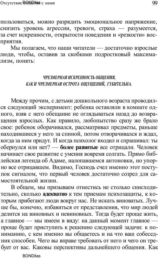 PDF. Домашняя дипломатия, или Как установить отношения между родителями и детьми. Кабанова Е. А. Страница 99. Читать онлайн