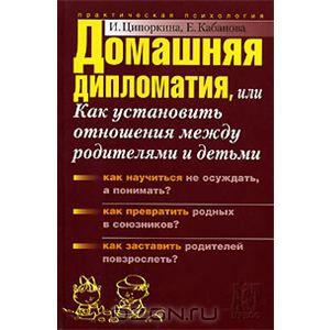 """Обложка книги """"Домашняя дипломатия, или Как установить отношения между родителями и детьми"""""""