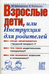 Взрослые дети, или Инструкция для родителей, Кабанова Елена