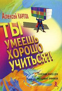 """Обложка книги """"Ты умеешь хорошо учиться?! Полезная книга для нерадивых учеников"""""""