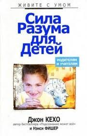 """Обложка книги """"Сила разума для детей"""""""