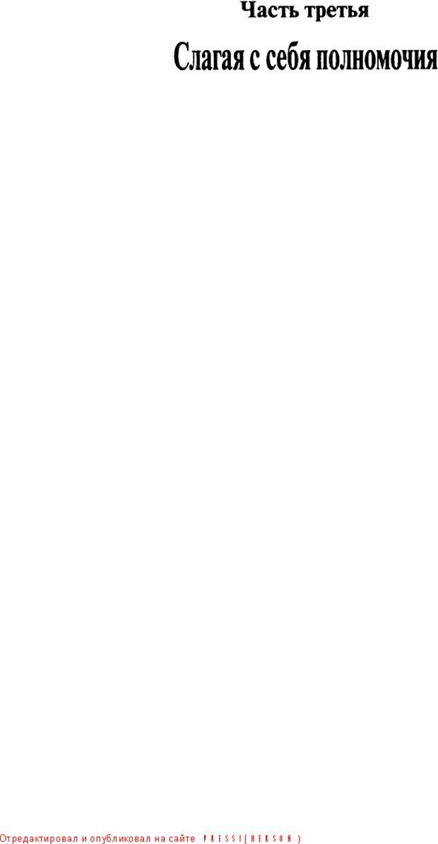 DJVU. Как воспитать замечательного ребенка. Клауд Г. Страница 221. Читать онлайн
