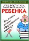 """Обложка книги """"Как воспитать замечательного ребенка"""""""