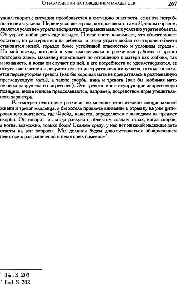 DJVU. Психоаналитические труды в 7 тт. Том 5. Эдипов комплекс. Кляйн М. Страница 268. Читать онлайн