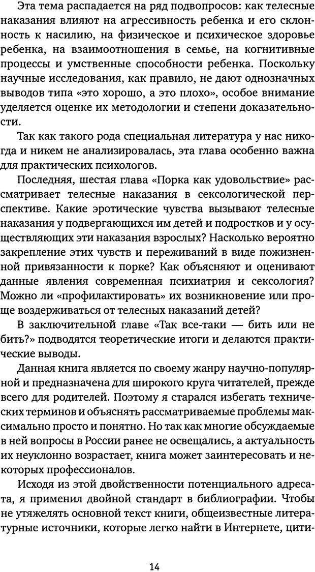 DJVU. Бить или не бить? Кон И. С. Страница 11. Читать онлайн
