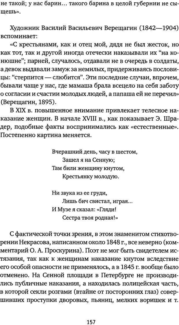 DJVU. Бить или не бить? Кон И. С. Страница 154. Читать онлайн