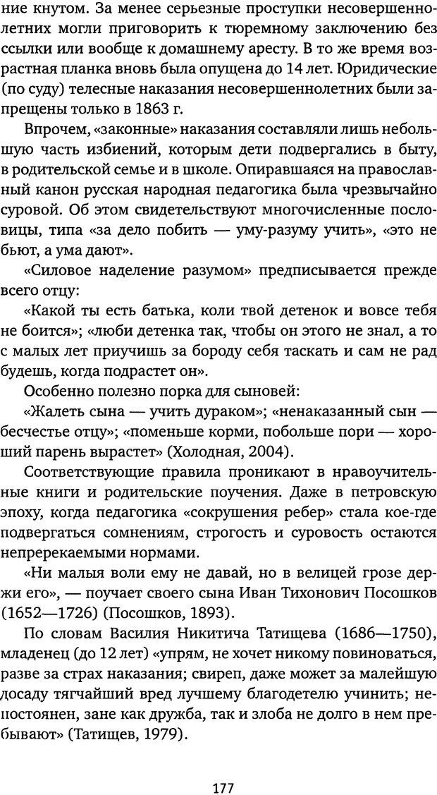DJVU. Бить или не бить? Кон И. С. Страница 174. Читать онлайн