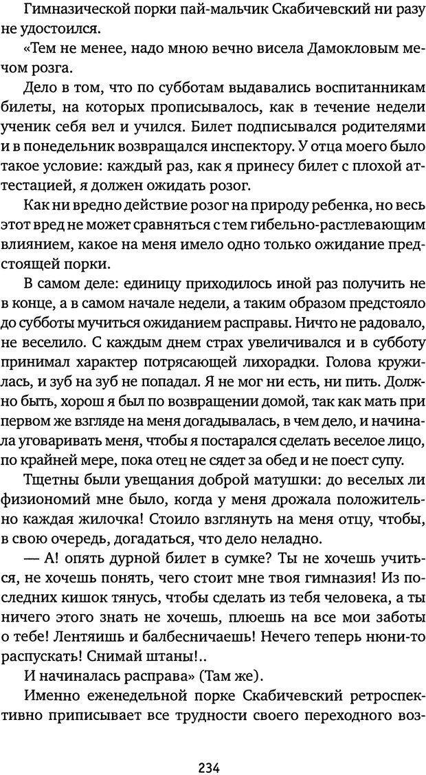 DJVU. Бить или не бить? Кон И. С. Страница 231. Читать онлайн