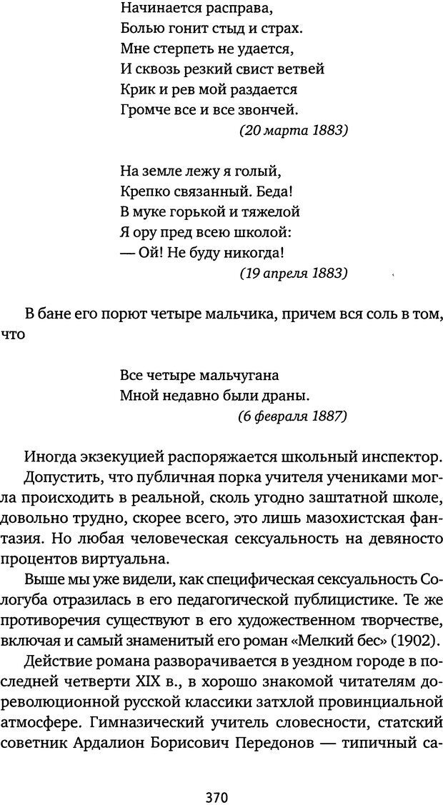 DJVU. Бить или не бить? Кон И. С. Страница 367. Читать онлайн