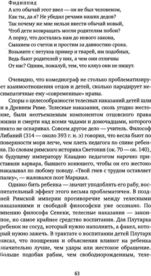DJVU. Бить или не бить? Кон И. С. Страница 60. Читать онлайн
