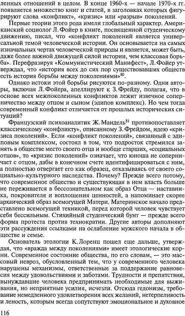 DJVU. Ребенок и общество. Кон И. С. Страница 115. Читать онлайн