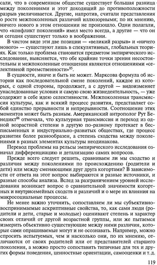 DJVU. Ребенок и общество. Кон И. С. Страница 118. Читать онлайн