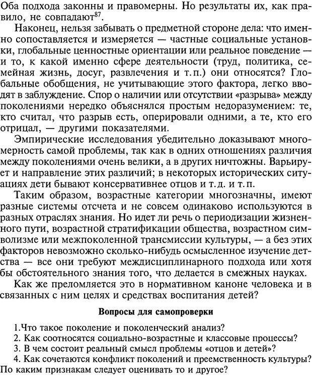 DJVU. Ребенок и общество. Кон И. С. Страница 119. Читать онлайн
