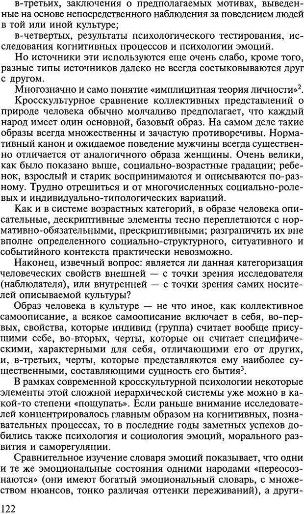 DJVU. Ребенок и общество. Кон И. С. Страница 121. Читать онлайн