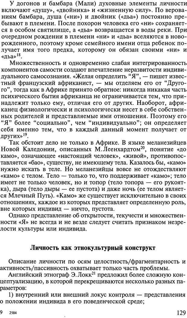 DJVU. Ребенок и общество. Кон И. С. Страница 128. Читать онлайн