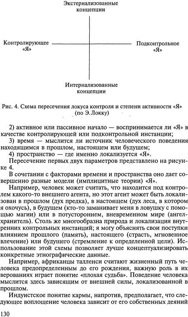 DJVU. Ребенок и общество. Кон И. С. Страница 129. Читать онлайн