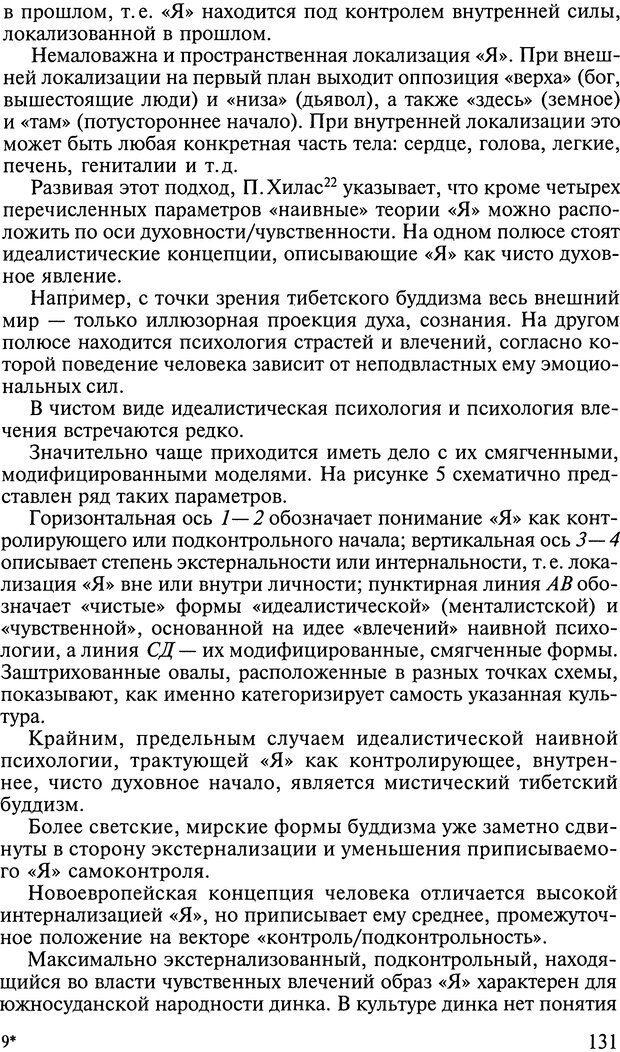 DJVU. Ребенок и общество. Кон И. С. Страница 130. Читать онлайн